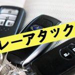スマートキー車が狙われてる!クルマの盗難方法「リレーアタック」に注意を!