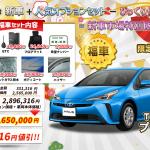 3月のマツモト自動車は  プリウスがお買い得!