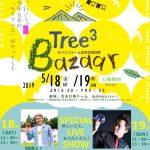 5/18 5/19はモリリフォームさんのイベントに出展します。 福崎町 サルビアドーム