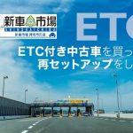 この度ETCのセットアップ店になりました!