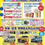 新元号記念キャンペーン 令和記念 5/25 5/26の2日間