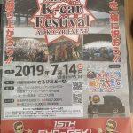 翔プロデュースさんのイベントに参加します。 サルビアドーム 7月14日 福崎町