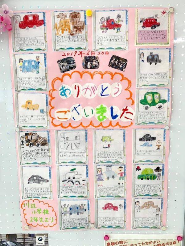市川町立川辺小学校から社会科見学に来ていただきました。   マツモト ...