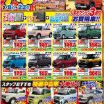 2月のキャンペーンは2/8~2/22まで 大決算セール 新車市場神崎市川店