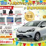 【今月のお買い得車】ホンダ フィット話題の新車に人気のオプションがついてこの価格 月々1万円 リースも可能