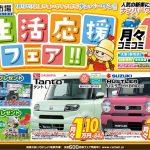 今月のカーリースキャンペーンチラシ|ナビ&ドラレコプレゼント|新車市場神崎市川店