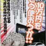 持続化給付金│10万円│使い道│クルマ好き│経済活性化