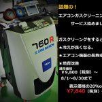 エアコンガスクリーニング 車内 除菌 消臭キャンペーン
