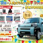 新車がお買い得! タフト タント ハスラー デイズ 軽自動車 神崎郡