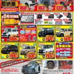 3月のキャンペーン 大決算セール開催中です。 新車が安い