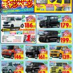 7月の新車キャンペーン!スペーシアカスタムやN-BOXカスタムが20万円引き