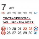 7月の定休日が変わりました。